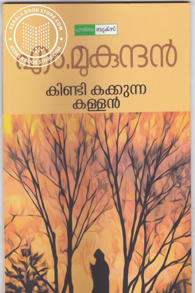 Cover Image of Book Kindikakkunna Kallan