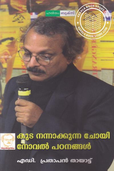 Cover Image of Book കുട നന്നാക്കുന്ന ചോയി നോവല് പഠനങ്ങള്