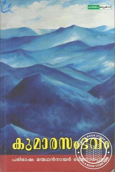 Cover Image of Book കുമാരസംഭവം