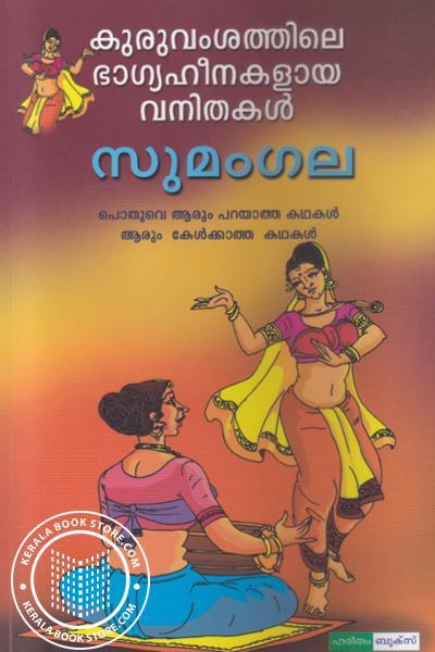 Cover Image of Book Kuruvamsathile Bagyaheenakalaya Vanithakal