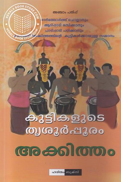 Cover Image of Book Kuttikalude Thrisurpooram