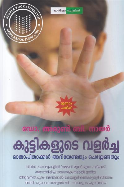 Cover Image of Book Kuttikalute Valarcha Mathapithakkal Ariyendathum Cheyyendathum