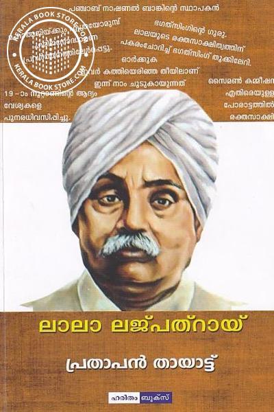 Cover Image of Book ലാലാ ലജ്പത്റായ്