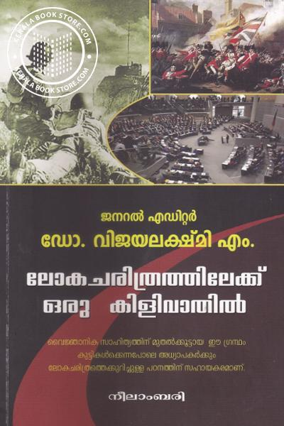 Cover Image of Book Lokacharithrathilekku Oru Kilivathil