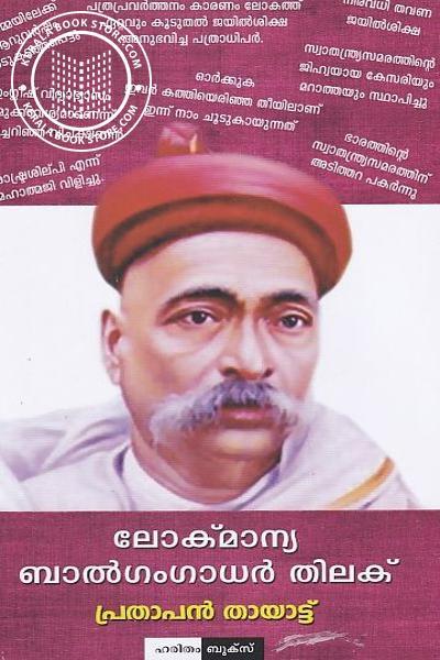 Image of Book ലോക് മാന്യ ബാല്ഗംഗാധര് തിലക്