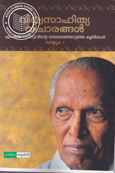 Cover Image of Book M K Sanuvinte Theragedutha Krithikal Vol- 1,2,3,4