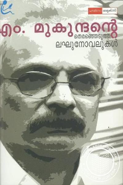Cover Image of Book എം മുകുന്ദന്റെ തെരെഞ്ഞെടുത്ത ലഘുനോവലുകള്