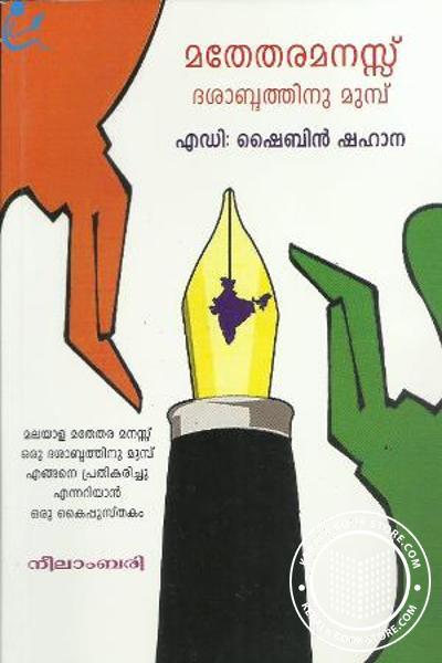 Cover Image of Book മതേതര മനസ്സ് ദശാബ്ദത്തിനു മുമ്പ്