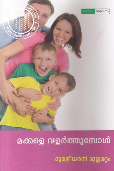 Cover Image of Book Makkale Valarthumbol
