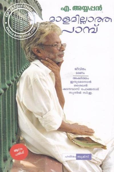 Cover Image of Book മാളമില്ലാത്ത പാമ്പ്