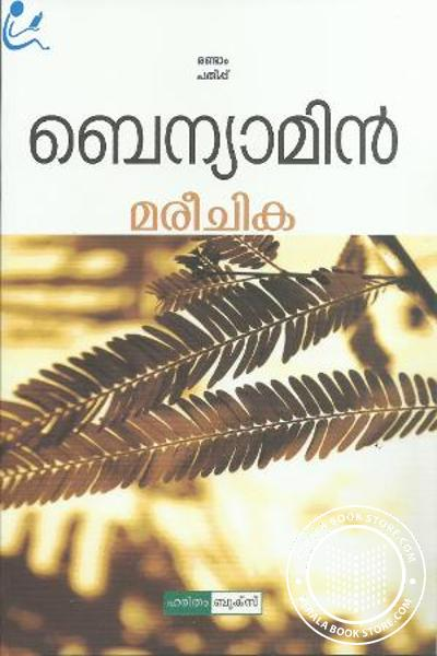 Cover Image of Book Mareechika