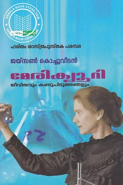 Cover Image of Book Marie Curie Jeevithavum Kandupiduthangalum