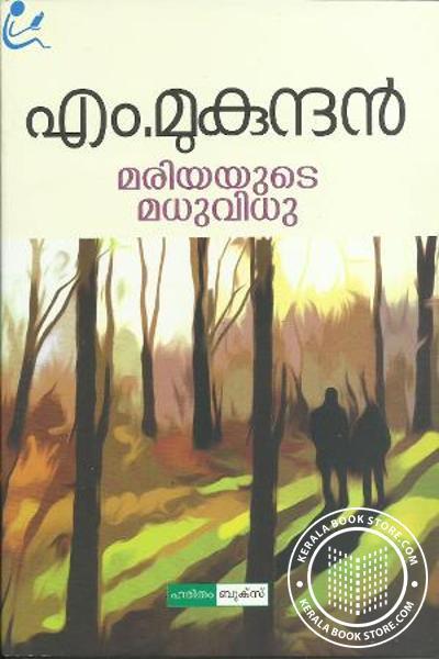 Cover Image of Book മരിയയുടെ മധുവിധു