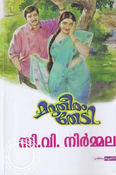 Cover Image of Book മറുതീരം തേടി