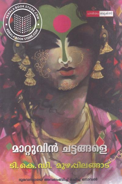 Cover Image of Book Matuvin Chattangale