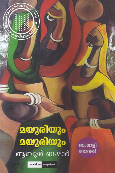 Cover Image of Book Mayooriyum Mayooriyum
