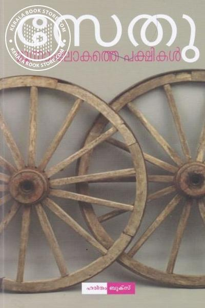 Cover Image of Book Moonnam Lokathe Pakshikal