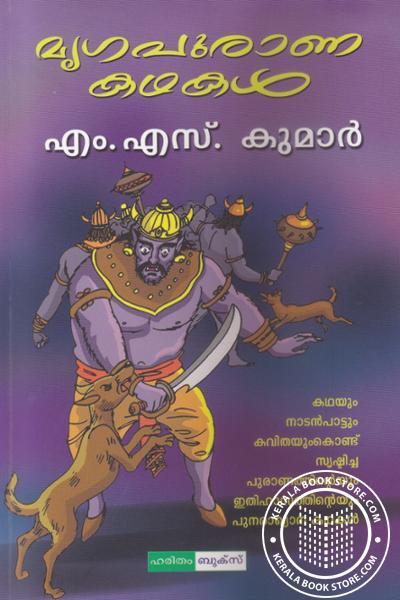 Cover Image of Book മൃഗപുരാണ കഥകള്