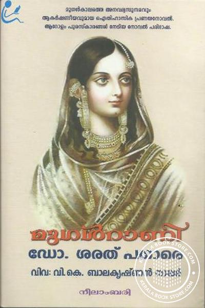 Cover Image of Book മുഗള്റാണി