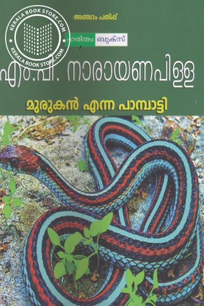 Cover Image of Book മുരുകന് എന്ന പാമ്പാട്ടി