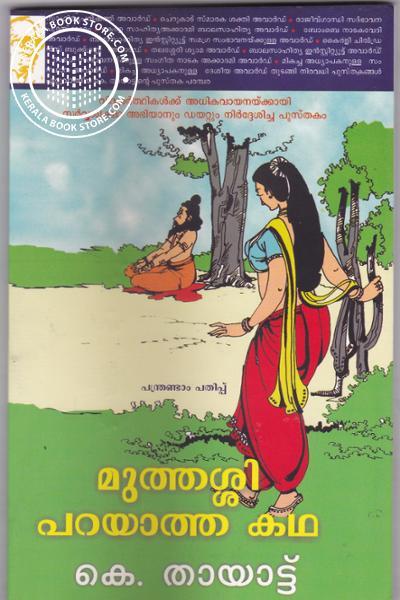 Image of Book Muthassi Parayatha Katha