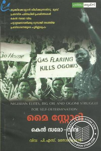 Cover Image of Book മൈ സ്റ്റോറി