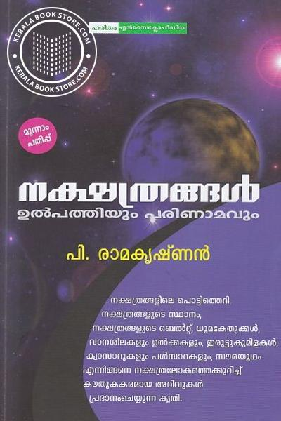 Cover Image of Book Nakshathrangal Ulpathiyum Parinamavum