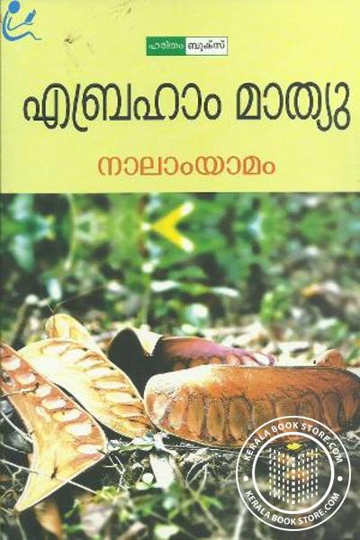 Cover Image of Book Nalamyamam