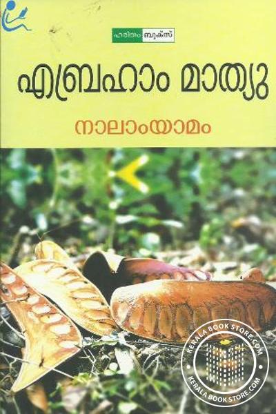 Cover Image of Book നാലായാമം