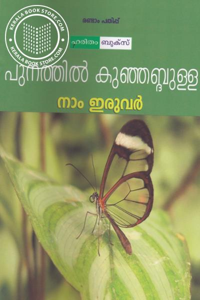 Cover Image of Book Nam Iruvar