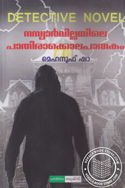 Image of Book Nambiarvillayile Pathirakolapathakam