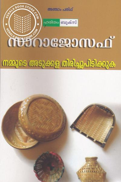 Cover Image of Book Nammude Adukkala Thirichupidikkuka