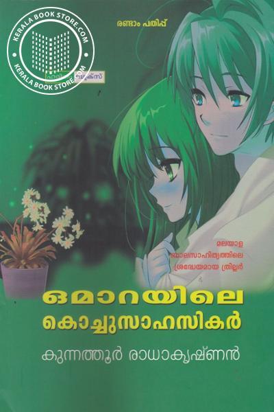 Image of Book Omarayile Kochusahasikar
