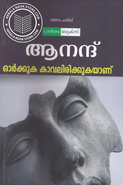 Cover Image of Book Orkkuka Kavalirikkukayanu