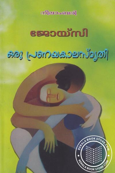 Cover Image of Book ഒരു പ്രണയകാല സ്മൃതി