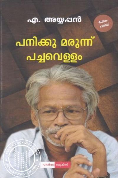 Cover Image of Book പനിക്ക് മരുന്ന് പച്ചവെള്ളം