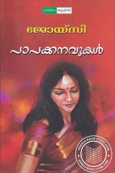 Cover Image of Book പാപക്കനവുകള്