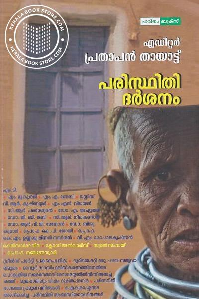 Cover Image of Book Paristhithidarsanam