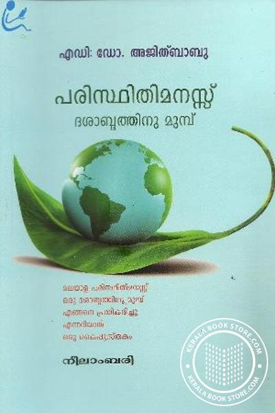 Cover Image of Book Paristhithimanassu Dassabhathinumunpu