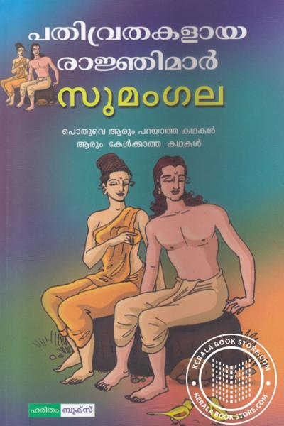 Cover Image of Book Pathiivrathakalaya Rangimar
