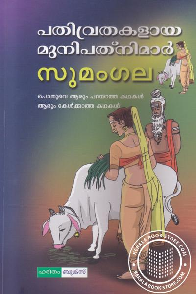 Cover Image of Book Pathivrathakalaya Munipathnimar