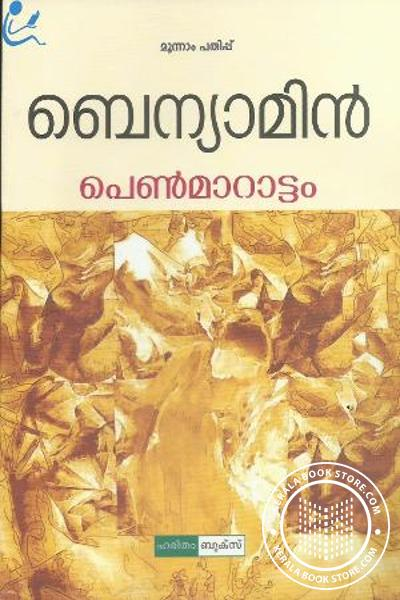 Cover Image of Book Penmaraattam