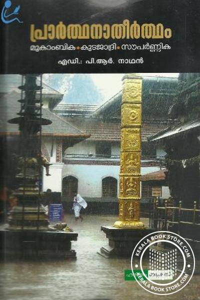Cover Image of Book Prarthanatheertham
