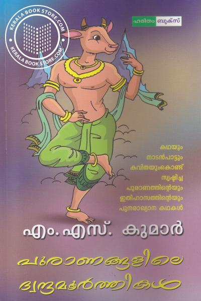 Cover Image of Book Puranagalile Dwanthamoorthikal