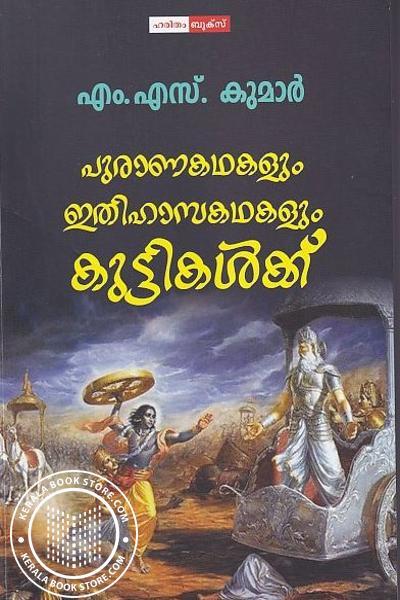 Cover Image of Book പുരാണകഥകളും ഇതിഹാസങ്ങളും കുട്ടികള്ക്ക്