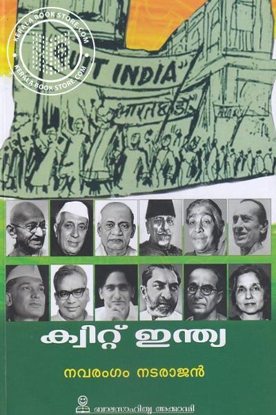 Cover Image of Book ക്വിറ്റ് ഇന്ത്യ