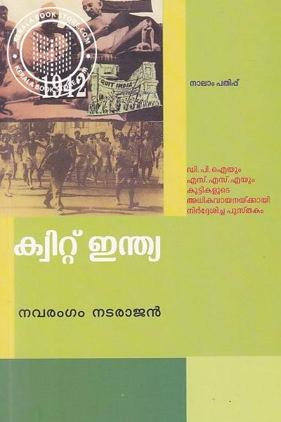 Cover Image of Book Quit India