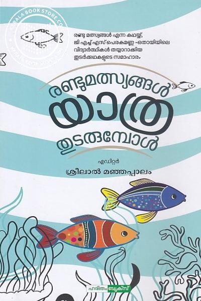 Cover Image of Book രണ്ടു മത്സ്യങ്ങള് യാത്ര തുടരുമ്പോള്