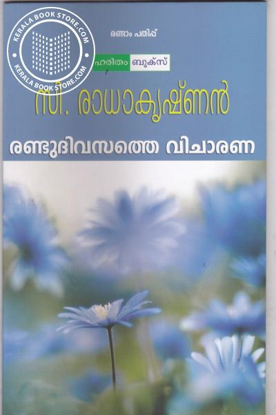 Cover Image of Book Randudivasathe Vicharana