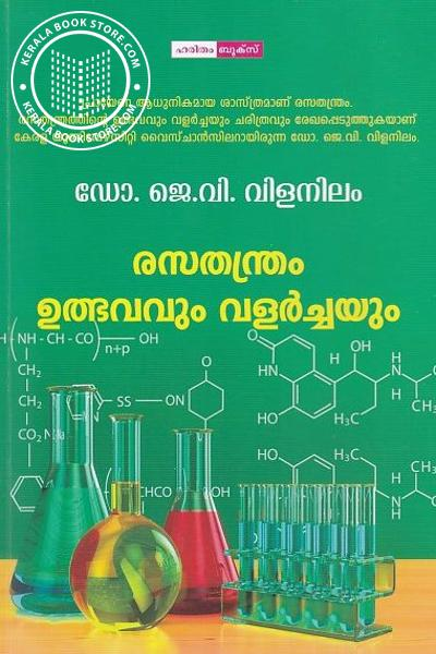 Image of Book Rasathanthram